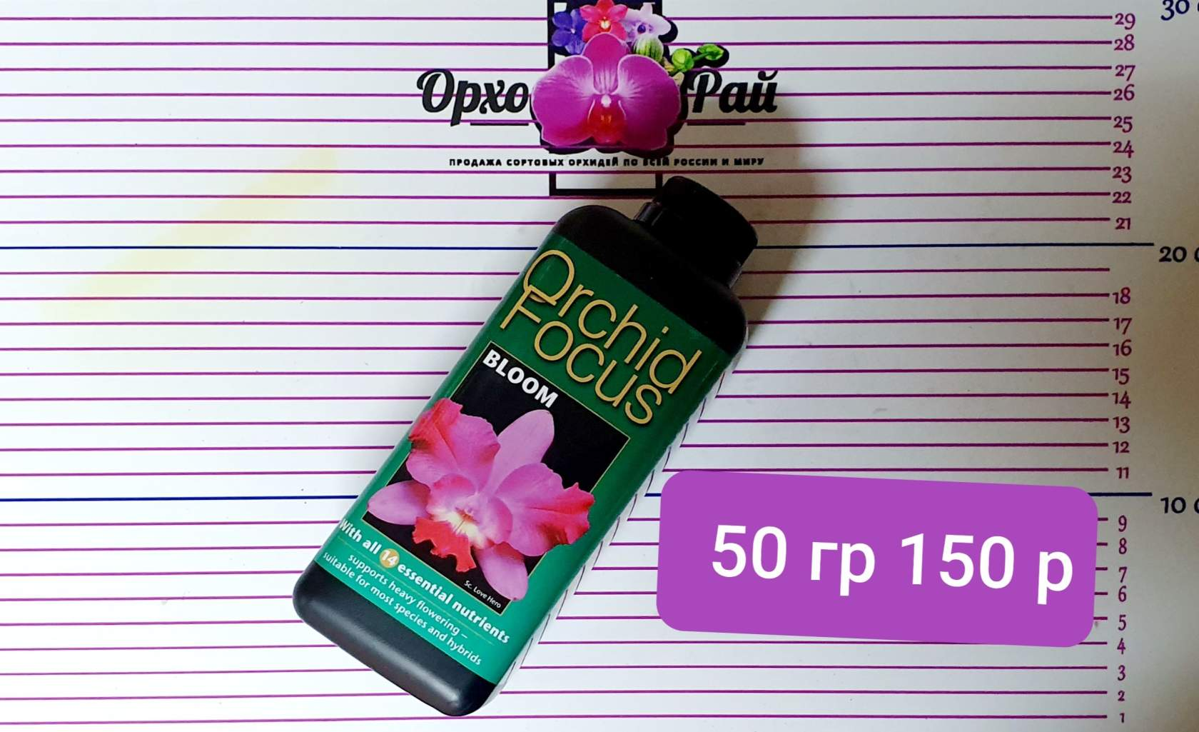 Удобрение Orchid Focus Bloom
